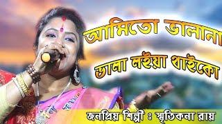 আমিতো ভালানা ভালা লইয়া থাইকো | শিল্পী-স্মিতিকনা রায়  Amito valana vala loiya thaiko Smritikana Roy