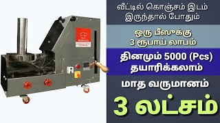 business ideas in tamil, small business idea | business ideas, small business| தொழில் வாய்ப்பு