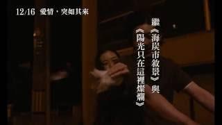 12/16【愛情,突如其來】前導預告
