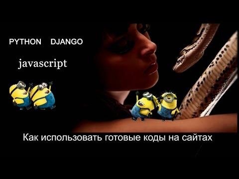 скрипт знакомств для ucoz
