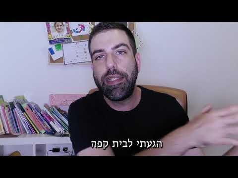 דניאל כהן - מאבד
