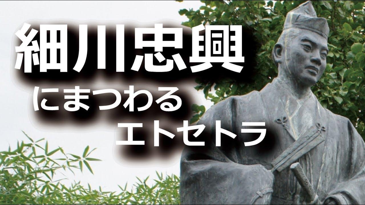 役 細川 藤孝