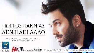 Den Paei Allo ~ Giorgos Giannias | Γιώργος Γιαννιάς ~ Δεν Πάει Άλλο | Greek New Single 2015