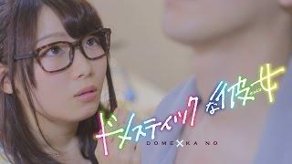 「ドメスティックな彼女」 × ボンボンTV 〜よっちの妄想ver.〜