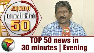 TOP 50 news in 30 minutes | Evening 08-08-2017 Puthiya Thalaimurai TV News
