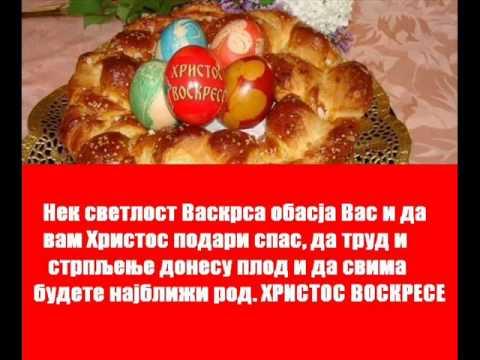 sms čestitke za uskrs Најлепше васкршње поруке / Najlepše vaskršnje poruke   YouTube sms čestitke za uskrs