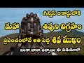 Most Tallest Shiva Adiyogi Statue in Coimbatore in The World Opens from Mahashivaratri in Telugu