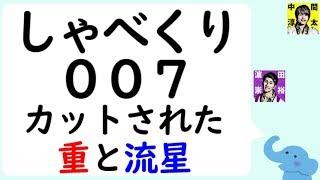 ジャニーズWESTの7人が2019年4月15日(月曜日)に放送されたバラエティ...