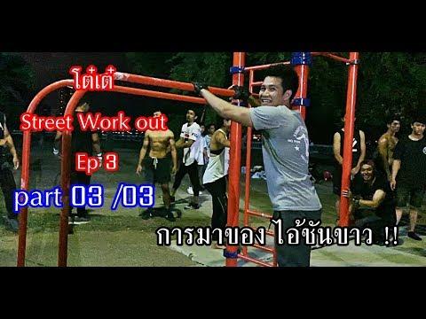การมาของไอ้ ชันขาว !!  part 03 /03 โต๋เต๋ Street Work out Ep 3