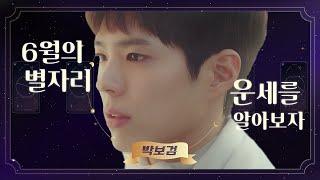 [#1stLook] 6/18~6/30 별자리운세 | 박보검으로 알아보는 쌍둥이자리 연애운 | #HOROSCO…