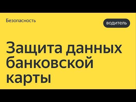 Как защитить данные банковской карты | Энциклопедия безопасности | Яндекс.Такси