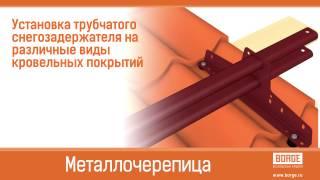 видео Установка снегозадержателей на кровлю в Москве, монтаж снегозадержателей на металлочерепицу