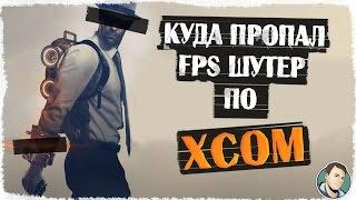Куда пропал FPS Шутер по XCOM?