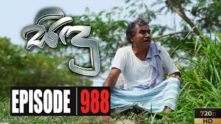 Sidu | Episode 988 25th May 2020 Thumbnail