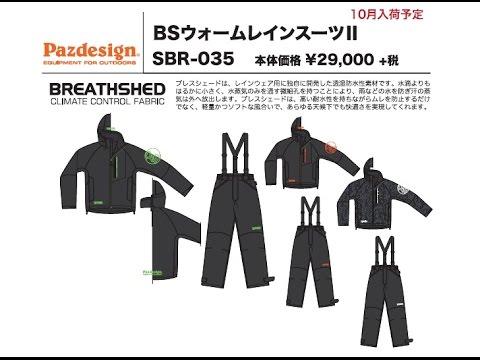パズデザイン BSウォームレインスーツ2 SBR035
