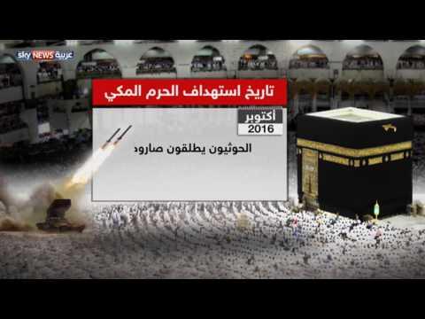 تاريخ استهداف الحرم المكي  - نشر قبل 4 ساعة