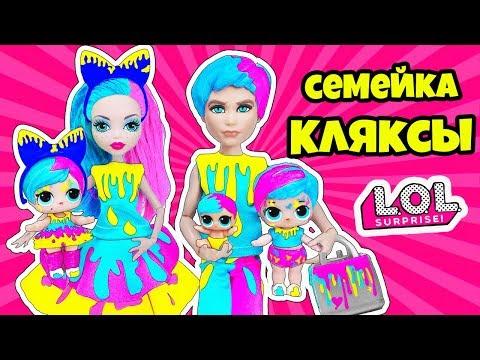 СЕМЕЙКА Кляксы Splatters Куклы ЛОЛ Сюрприз! Мультик Hairgoals MAKEOVER LOL Families Surprise Dolls