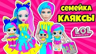 СЕМЕЙКА Кляксы Splatters Куклы ЛОЛ Сюрприз! Мультик Hairgoals MAKEOVER LOL Families Surprise Dolls
