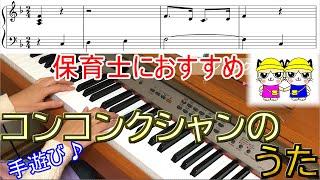 「コンコンクシャンの歌」難易度1 とても簡単 冬は子ども達にとっては風...