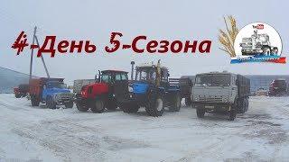 Запуски после зимы много техники: ХТЗ-17221, КАМАЗа-5320, АП-4014 и других! (4-День 5-Сезона)