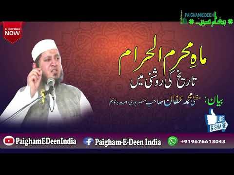 Mahe Muharamul Haraam Tarikh Ki Roshni Me || Mufti Affan Sab Mansoorpuri Db || Bayaan In Hyderabad