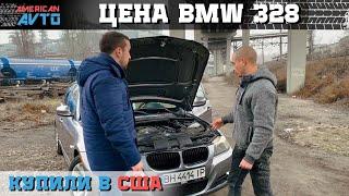 """Авто из США Обзор BMW 328. Отзыв владельца и Цена """"Под Ключ"""""""
