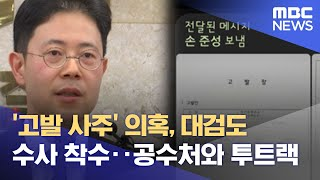 '고발 사주' 의혹, 대검도 수사 착수‥공수처와 투트랙 (2021.09.15/뉴스데스크/MBC)