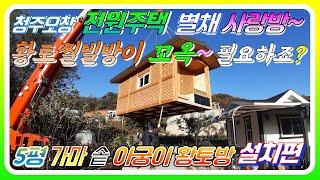 전원주택 별채 사랑방은 황토찜질방으로 제작한 아궁이황토…