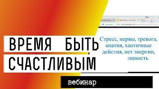 Время быть счастливым (вебинар, только слайды)