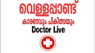 Vellappandu Or Albescence Doctor Live 21/04/15