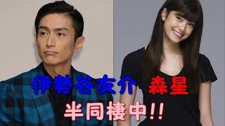 伊勢谷友介さんが熱愛&半同棲!?しかしそのお相手は、かねてから交際...