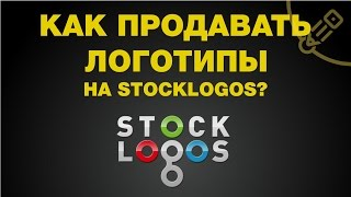 Как продавать логотипы на stocklogos? Подготовка векторного файла к продаже и советы.