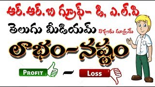 Download Class 1 : RRB Group D and RRB ALP Maths for Telugu Medium Aspirants - Profit and Loss in Telugu Mp3 and Videos