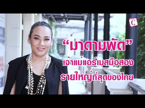 """[Celeb Online] """"มาดามพัด"""" เจ้าแม่แอร์เมสมือสอง รายใหญ่ที่สุดของไทย"""