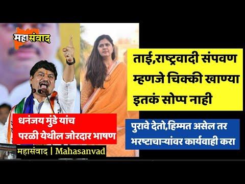 परळी : धनंजय मुंडे परळी बीड जोरदार भाषण  । Dhananjay Munde Parli Beed Rashtrawadi Congress