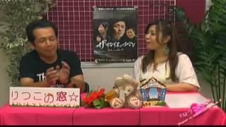 りつこの窓☆は ゲストは、映画監督 清水成人さん 監督された映画「ザ・...