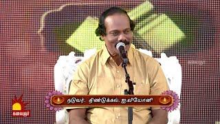 தீபஒளி திருநாள் சிறப்பு பட்டிமன்றம்..! | Dindigul.I.Leoni | Kalaignar TV