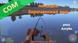 Русская рыбалка 4 река Ахтуба Сом на повороте