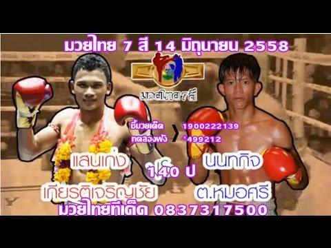 ทัศนะวิจารณ์ศึกมวยไทย 7 สีวันอาทิตย์ที่ 14 มิถุนายน 2558  จากเวทีมวยช่อง 7 สี เวลา 12.45 น.
