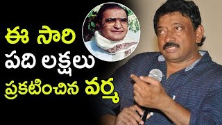 RGV Announce 10 Lakh Reward To Find Dupe NTR | RGV Want Best NTR For Lakshmi