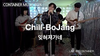 4K LIVE [컨테이너뮤직박스]칠보장(Chill BoJang)-잊혀져가네
