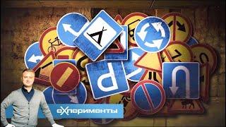 Дорожная азбука | ЕХперименты с Антоном Войцеховским