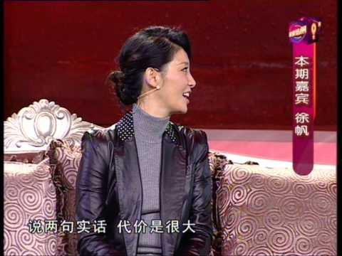 超级访问 20121118:徐帆被赞影坛金娘子