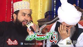 Heart Touching Naat -Apni Rehmat Ke Samandar Mein - Khalid Hasnain Khalid -