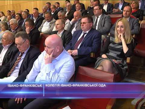 Колегія Івано - Франківської ОДА