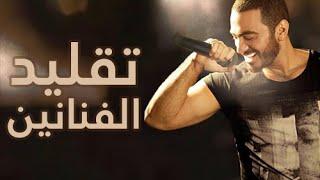 تامر حسني يقلد الفنانين من برنامج رحلة صعود