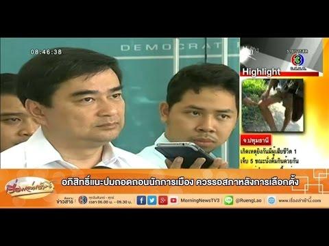 เรื่องเล่าเช้านี้ อภิสิทธิ์แนะปมถอดถอนนักการเมือง ควรรอสภาหลังการเลือกตั้ง (12 พ.ย.57)