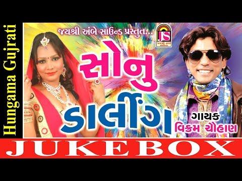 Vikram Cahuhan | Sonu Darling | Gujarati Romantic Song 2017 | Full Audio Song