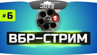ВБР-СТРИМ #6 ● Патент Кислого выбирает Джову танк!