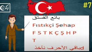 تعلم اللغة التركية مجاناً المستوى الأول الدرس السابع (أحرف الجر)